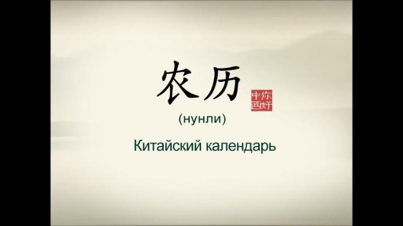 08、农历 (Лунный календарь)