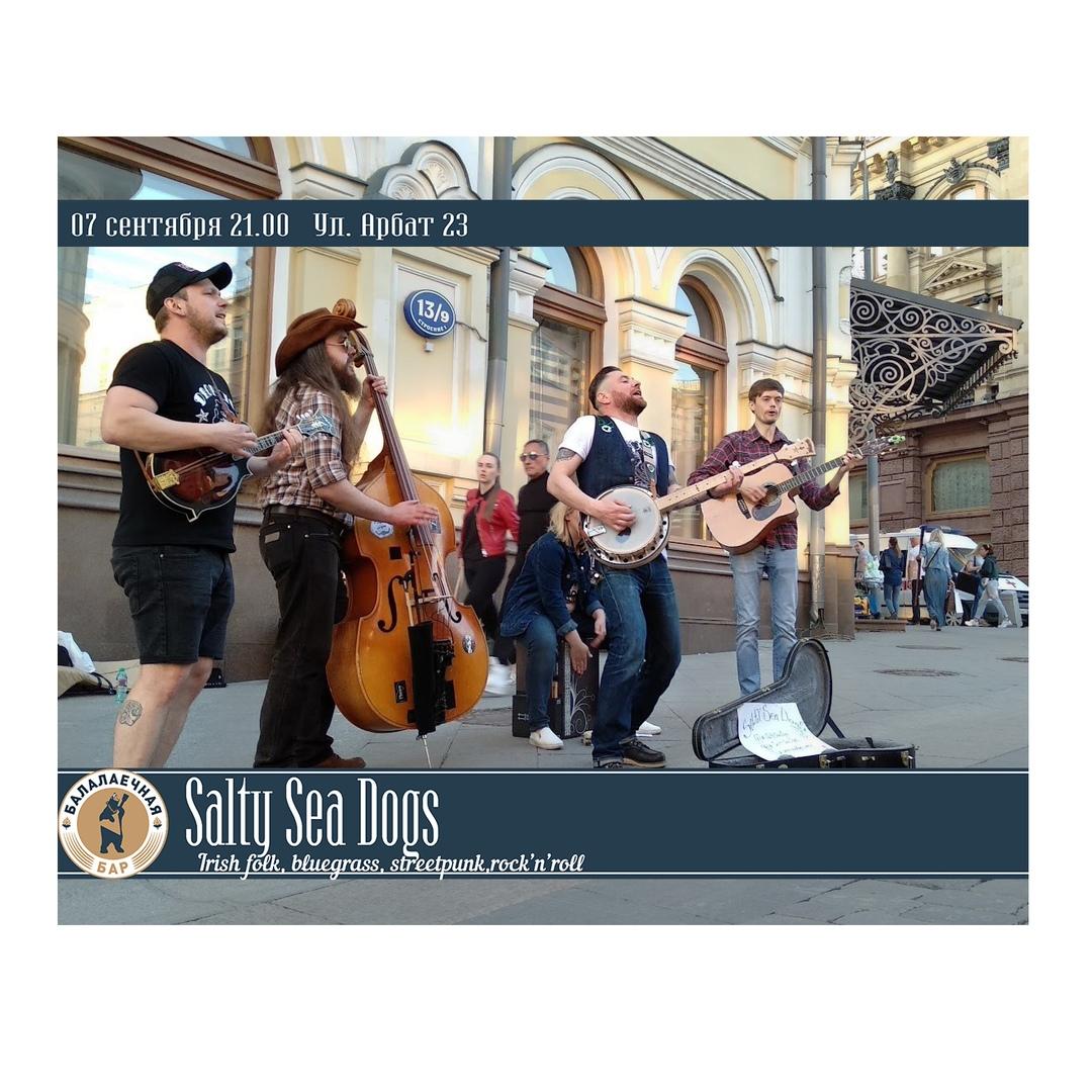 07.09 Salty Sea Dogs в Балалаечной