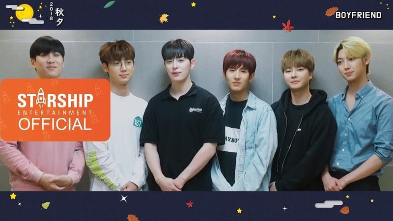 [Видео][22.09.18]Видео-поздравление от Boyfriend в честь корейского праздника Чусока