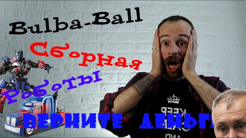 Bulba-Ball. Пилотный выпуск. Сборная: Megatron