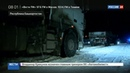 Новости на Россия 24 • День жестянщика в Башкирии: федеральная трасса превратилась в каток