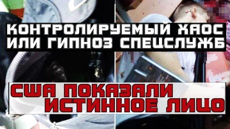 Подозрительные нестыковки в истории массового расстрела в Керчи. 18