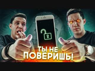 Дима Масленников Безумный ЛАЙФХАК - ТАЙНАЯ функция iPHONE - Ты не поверишь!