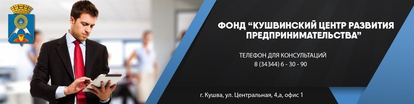 467a7a9212bb4 Кушвинский центр развития предпринимательства   ВКонтакте