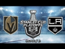 Vegas Golden Knights vs Los Angeles Kings | 15.04.2018 | Round 1 | Game 3 | NHL Stanley Cup Playoffs 2018 | Eurosport Gold, RU