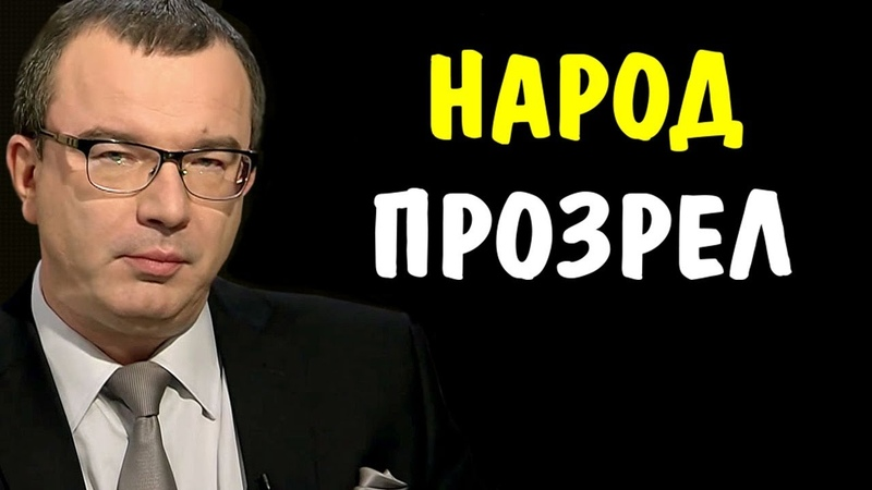 Народ ПРОЗРЕЛ Юрий Пронько