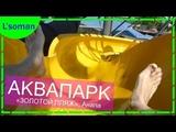 Аквапарк ЗОЛОТОЙ ПЛЯЖ Анапа. #11 СПИРАЛЬ. Аттракционы водные горки и отдых. Аквапарки России