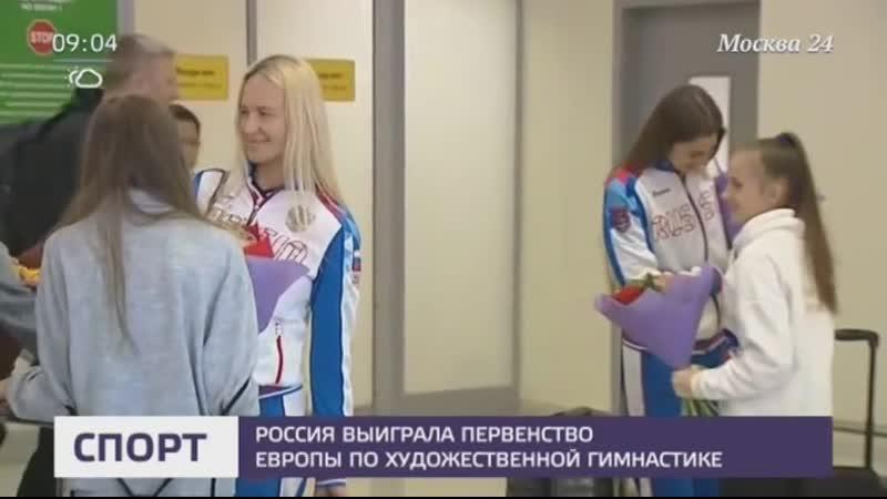 Российские гимнастки прибыли в аэропорт Шереметьево