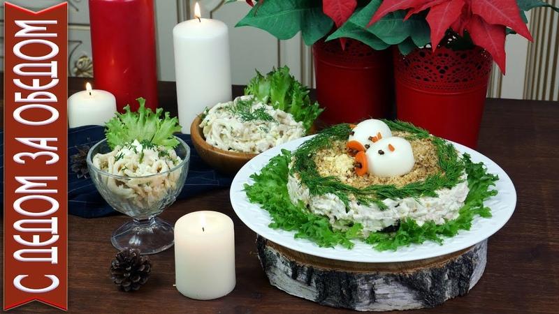 Меню на Новый Год 2019. Три Блюда для Вас! Праздник Будет Самым Вкусным!