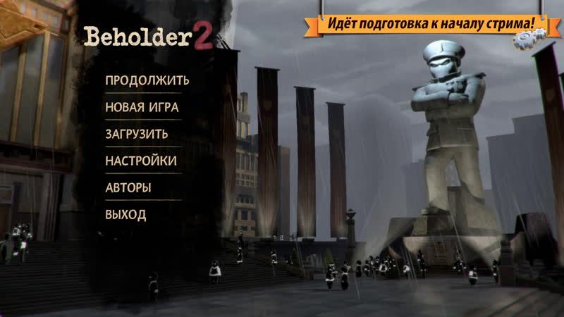 Beholder 2 голодные игры работников министерства