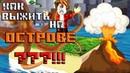 Как выжить на острове Роблокс Играем в Roblox Curesd Islands/LatsPlay/Детский летсплей