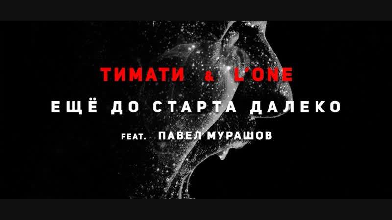 Тимати и LONE - Ещё до старта далеко (feat. Павел Мурашов)
