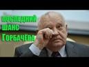 Последний шанс Горбачёва. Вячеслав Негреба