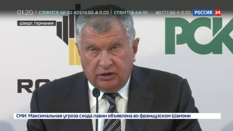 Новости на «Россия 24» • Дочерняя компания Роснефти и немецкая Bitumina Handel заключили контракт на переработку битума