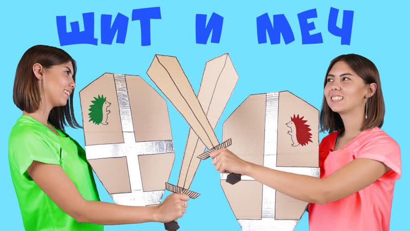 Меч и щит своими руками Рыцарские из картона Мастер класс для детей