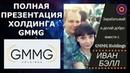 Презентация GMMG ОБЗОР ЛК dobrocoin обучение МЛМ