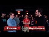 BRA: Expenser VS МаркМедовой (2 этап, группа C, 1 сезон)