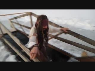 Капитан Джек Воробей нырнул в прорубь на Крещение