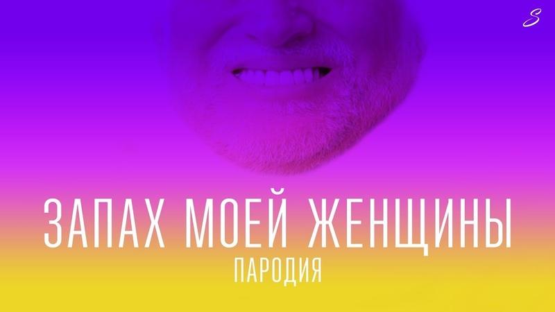 Запах женщины моей (Siberian's пародия)