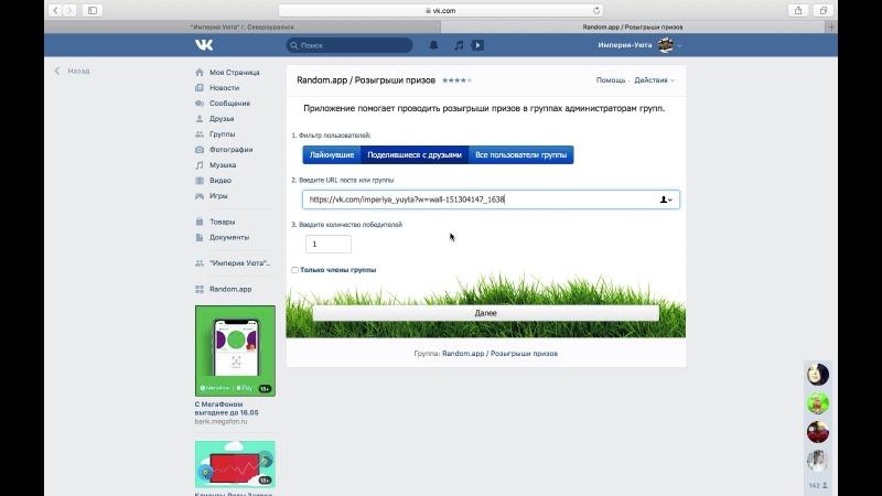 Розыгрыш сертификата на 1000 рублей от Ювелир LUXE