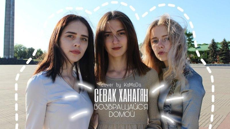 Севак Ханагян - Возвращайся Домой (cover by КаМаДа)