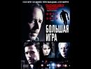 Большая игра  State of Play. 2009. 1080р Перевод Андрей Гаврилов. VHS