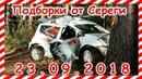 23 09 2018 Видео аварии дтп автомобилей и мото снятых на видеорегистратор Car Crash Compilation may группа: avtoo