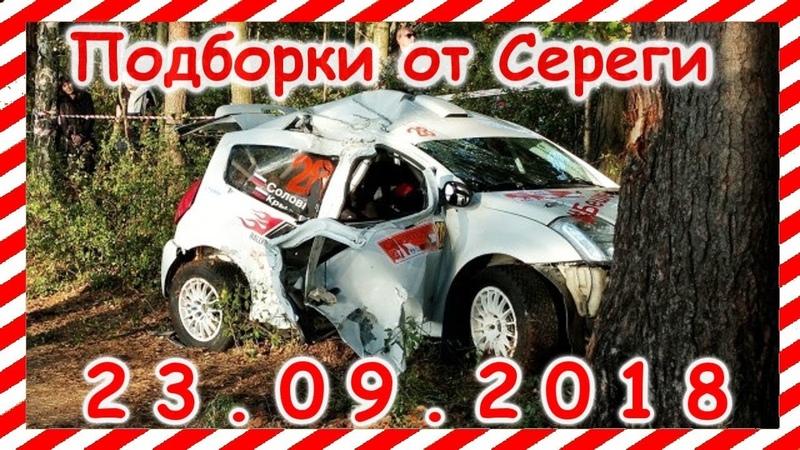 23 09 2018 Видео аварии дтп автомобилей и мото снятых на видеорегистратор Car Crash Compilation may группа avtoo