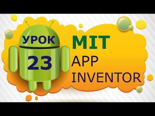 Программирование для Android в MIT App Inventor 2: Урок 23 - Создание чата с применением Firebase