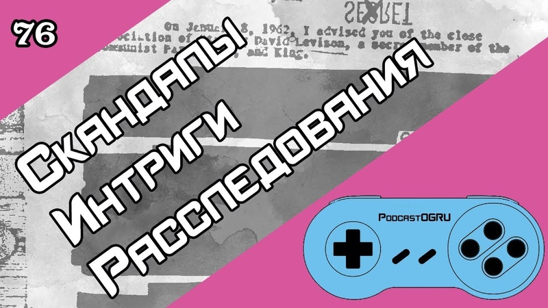 Скандалы, Интриги, Расследования в Мире Видеоигр - Old-Games.RU Podcast №76