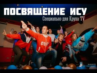 Посвящение ИСУ СГЭУ | 2018 КРУПА TV