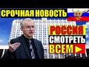 ДЕПУТАТ рассказал МЕТОДЫ БОРЬБЫ ПРОТИВ ПОВЫШЕНИЯ ПЕНСИОННОГО ВОЗРАСТА в РОССИИ