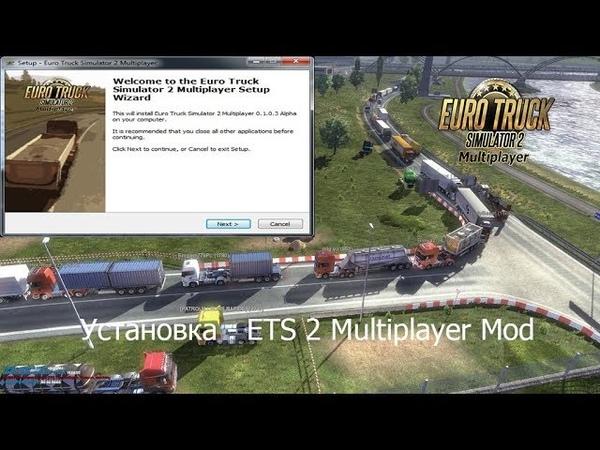 Как установить мультиплеер мод в Euro Truck Simulator 2 ?