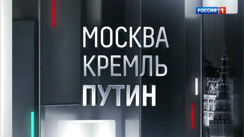 Москва Кремль Путин Передача Владимира Соловьева от 16 09 2018
