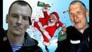 Дед Мороз Поздравляет АУЕшников
