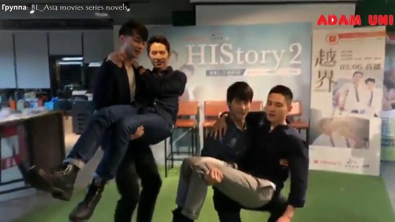 Вырезанные моменты с главными актёрами из|HIStory 2是非 |Его история2Пересечение границы(RUSSUB)