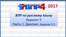 ВПР по русскому языку 4 класс. Часть 1. Вариант 5. Диктант