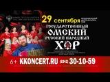 Концерт Омского хора в Саранске 29.09.2018 (анонс)