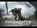 Боевик Ликвидатор Русские боевики криминал фильмы новинки 2017