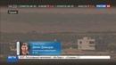 Новости на Россия 24 • Щит Евфрата: Эрдоган назвал цель операции в Сирии