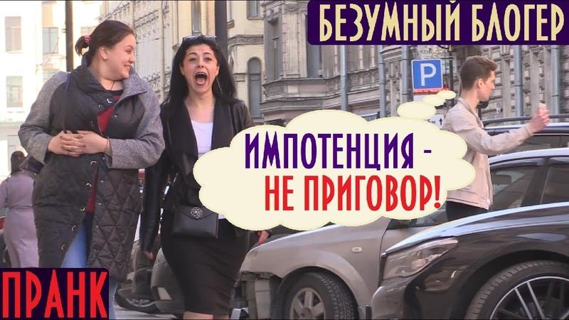 Безумный Блогер Пранк / Импотенция - Не Приговор! | Boris Pranks
