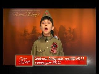 Песни Победы-2019. Хадижа Ашурова, школа №11