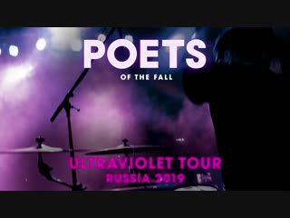 Приглашение на концерты от Poets of the Fall