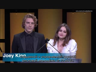 HFPA Grants Banquet | Cody Fern and Joey King [rus.sub]