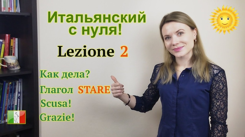 Итальянский с нуля. Lezione 2. Как дела, извинения и спасибо по-итальянски. Глагол STARE