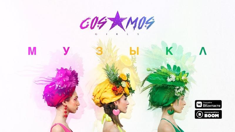COSMOS girls — Музыка | ПРЕМЬЕРА КЛИПА 2018!