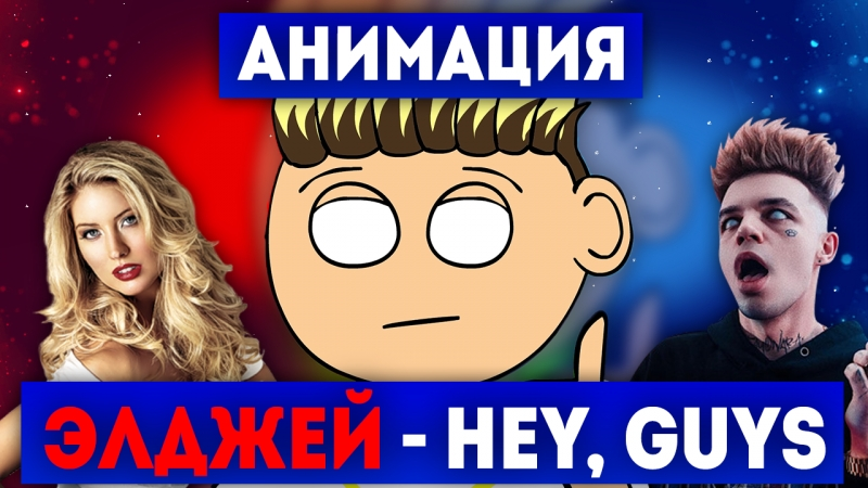 Элджей - Поставь лойс (Hey, Guys ПАРОДИЯ)