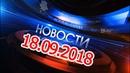 Новости 18.09.2018. Новости сегодня Главные новости дня. Новости России и Мира