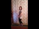 танец под песню танцы в моей кровати