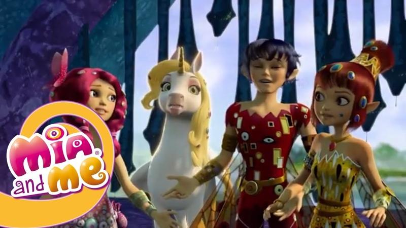 Мия и Я - 1 сезон 23-26 серия - Конец эпохи | Мультики для детей про эльфов, единорогов